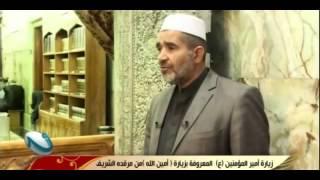 getlinkyoutube.com-زيارة امين الله من المرقد العلوي المطهر بصوت الحاج محمد عنوز
