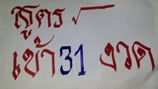 สูตรหวยเด่นเลขแม่นๆ(สามตัวบน) เข้า31งวด 16/7/59 ช่อง Sitthichok O