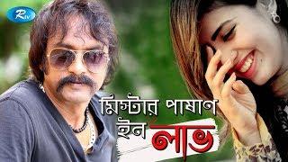 Mr Pashan in Love । মিস্টার পাষাণ ইন লাভ | Salauddin Lavlu | Shokh | Rtv Special Drama
