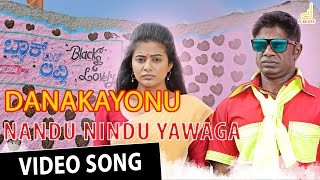 Nandu Nindu Yawaga Video Song | Danakayonu | Duniya Vijay | Yogaraj Bhat | V Harikrishna
