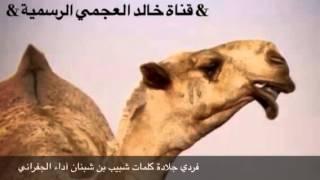 getlinkyoutube.com-شيله جلاده للملك / خالد بن حزام بن حثلين العجمي