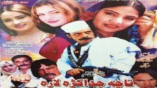 getlinkyoutube.com-Pashto Action Telefilm TA CHAH JUDA KARAH LARAH - Jahangir Khan - Pushto Action Movie