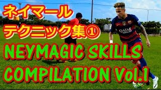 "getlinkyoutube.com-ネイマジック【ネイマール・フェイント技特集その①】""Neymagic Skills"" Compilation Vol.1 by Footy14Skills"