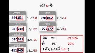 getlinkyoutube.com-คัดเลขชุดดับโดยใช้สถิติ งวดนี้ 17/1/59 3 ตัวบน 2 ตัวบน เหลือตัวไหนบ้าง ลองดูครับ