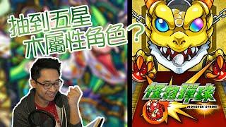 getlinkyoutube.com-【怪物彈珠】 繽紛色彩精選角色!抽到五星木屬性角色?