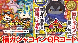 getlinkyoutube.com-妖怪ウォッチバスターズ 攻略本の福ガシャコインQRコード紹介!