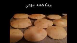 getlinkyoutube.com-طريقة عمل الصمون العراقي الهش وثلاثة طرق لخبزه ( صمون للسندويشات)