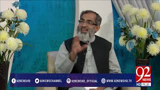 Subh e Noor (Makhdom Muhammad Hashim Thathwi R.A) -05-04-2017- 92NewsHDPlus