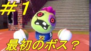 getlinkyoutube.com-【MII広場】すれ違いゾンビ実況プレイPART1 最初のボス登場!?