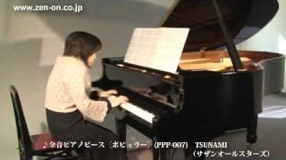 getlinkyoutube.com-zen-on piano solo TSUNAMI(サザンオールスターズ)全音ピアノピースポピュラー