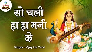 getlinkyoutube.com-Sochni Hau Mani Ke || New Devi Geet 2015 By Vijay Lal Yadav