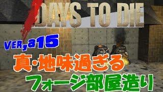 getlinkyoutube.com-【7 Days to die】フォージ部屋を作りましょう【7 days to die実況】#59