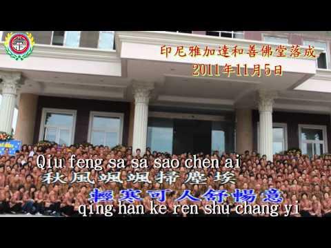 寶光崇正 (四季恩典 岳法律主慈語)
