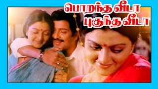 getlinkyoutube.com-Tamil Full Movies | Porantha Veeda Puguntha Veeda | ShivaKumar & Bhanupriya