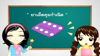 getlinkyoutube.com-วีดีทัศน์ เรื่อง การคุมกำเนิด สำหรับสอนในโรงเรียน