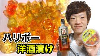 getlinkyoutube.com-【ネットで話題】ハリボーグミの洋酒漬け作ってみた!