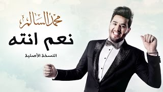 getlinkyoutube.com-محمد السالم - نعم انته (النسخة الأصلية) | 2016 | (Mohamed Alsalim - Naam Enta (EXCLUSIVE Lyric Clip