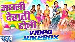 Asali Dehati Holi 2016       Video JukeBOX    Bhojpuri Hot Holi Songs new
