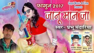 getlinkyoutube.com-मारवाड़ी फागुन 2017 ॥ जानू मान जा ॥ Jabardast Marwadi Masti Bhara Holi song