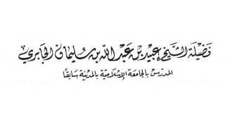 getlinkyoutube.com-الرد على قول الفاسق الخبيث محمد الإمام إن بُعِثَ نبيّ وقالَ لنا قاتلوا مجموعة من المُسلمين