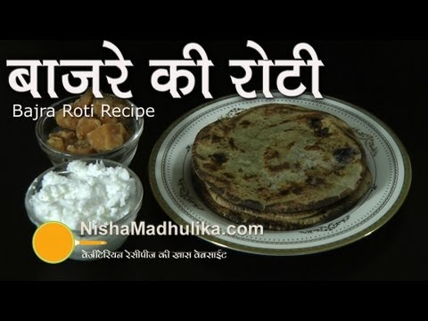 Bajra Roti Recipe - Pearl millet roti Sajje Rotti