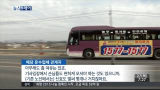 getlinkyoutube.com-충주MBC 141126 가까워진 서울, 요금은 그대로