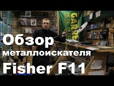 Fisher F11-11DD