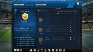 getlinkyoutube.com-วิธีการหาเงินในเกม ฟีฟ่า ออนไลน์ 3 ให้ได้ 7-8m ภายใน3ชั่วโมง จาก Achievement System (แบบละเอียด)