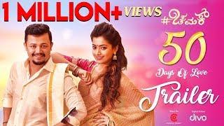 #Chamak - 50 Days Of Love Trailer 2K | Golden Star Ganesh | Rashmika Mandanna | Suni | Judah Sandhy