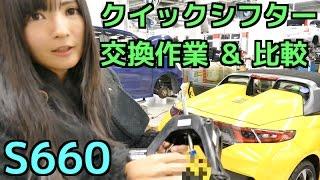 S660 無限 クイックシフターへの交換作業と比較動画!( ^ ^ )/