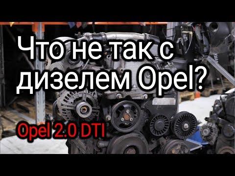 Что не так с мотором Opel 2.0 DTI (Y20DTH)?