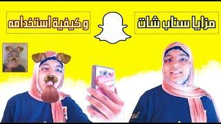 getlinkyoutube.com-مزايا السناب شات و كيفية استخدامه | SnapChat