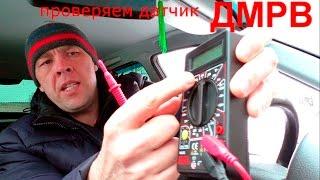 getlinkyoutube.com-Проверяем исправность датчика ДМРВ при помощи мультиметра