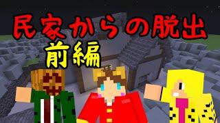 【Minecraft】民家から脱出せよ!前編!【配布ワールドコラボ実況】