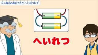 getlinkyoutube.com-小4理科 かん電池の直列つなぎ・へい列つなぎ
