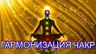 getlinkyoutube.com-Гармонизация Чакр. Раскрытие Чакр. Приведи себя в порядок! #Музыка