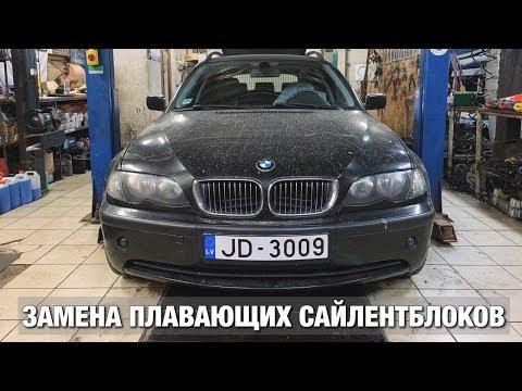 Замена плавающих сайлентблоков BMW E46 Touring