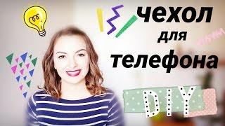 getlinkyoutube.com-Делаем чехол для телефона, своими руками