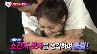 getlinkyoutube.com-We Got Married, Jong-hyun, Yoo-ra (13) #06, 홍종현-유라(13) 20140906