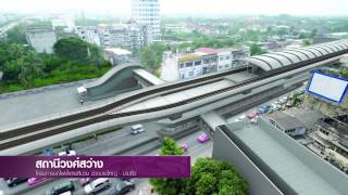 getlinkyoutube.com-MRT Purple Line - รถไฟฟ้ามหานคร สายสีม่วง