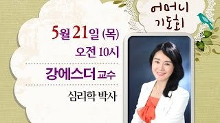 getlinkyoutube.com-20150521 한신교회 어머니기도회 - 강에스더 교수