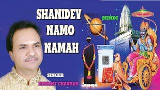SHANIDEV NAMO NAMAH SHANI BHAJAN BY HEMANT CHAUHAN [FULL AUDIO SONGS JUKE BOX]
