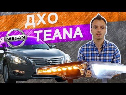 """ДХО для Nissan Teana с """"бегущим поворотником"""". Ходовые огни Ниссан Теана."""