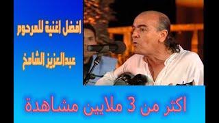 getlinkyoutube.com-IZENZAREN Abdelaziz Chamkh Azoul a Amazigh