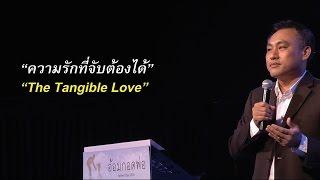 getlinkyoutube.com-คำเทศนา ความรักที่จับต้องได้ (1 ยอห์น 3:1-2)