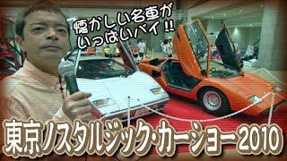 東京ノスタルジック・カーショー2010 V OPT 196 ⑨