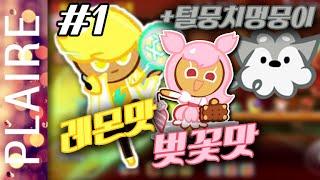 getlinkyoutube.com-쿠키런]1화 레몬맛▷벚꽃맛+멍뭉이=1억 6천점 (Cookie Run):[플레르]
