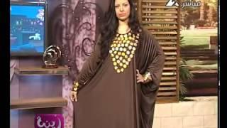 getlinkyoutube.com-برنامج زينه و مصممه ازياء الاكس لارج مروة السعيد و كوليكشن رمضاني 17/ 7 /2013