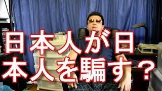 getlinkyoutube.com-アキーラさん言及!海外において日本人観光客を騙す日本人?旅行ジャーナリスト大川原 明!言及!