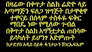 getlinkyoutube.com-Live Blind Dating on Tadias Addis radio show July 2015